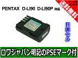 ●定形外送料無料●【日本セル】『PENTAX/ペンタックス』D-LI90 D-LI90P 互換バッテリー【ロワジャパン社名明記のPSEマーク付】
