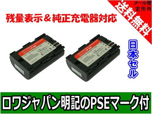 ●定形外送料無料●『CANON/キャノン』LP-E6 互換バッテリー【残量表示...