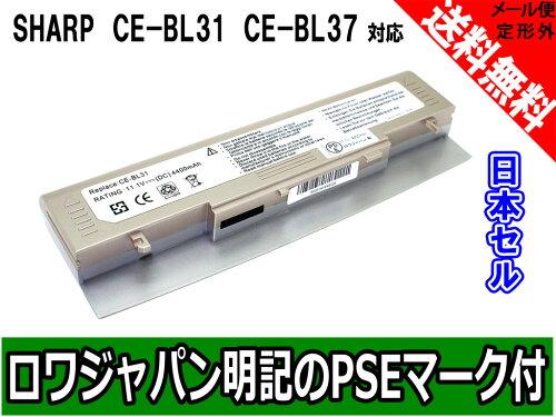 ●定形外送料無料●『SHARP/シャープ』CE-BL31 CE-BL37 互換 バッテリー 【ロ...