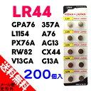 ●定形外送料無料●【200個入】 LR44 (357A A76 AG13 CX44 G13A GPA76 L1154 PX76A RW82 V13GA互換) 1.5V アルカリ ボタン 電池