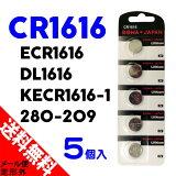 ●定形外送料無料●【5個入】CR1616(ECR1616/DL1616/280-209互換) コイン形 リチウム 電池