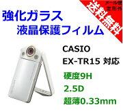 ●定形外送料無料●【極薄0.33mm】【硬度9H】【2.5Dラウンドエッジ加工】『CASIO/カシオ』EX-TR15TR35TR350用液晶保護強化ガラスフィルム防爆防指紋(カッターでも傷つかない)