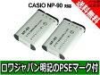 ●定形外送料無料●【2個セット】『CASIO/カシオ』NP-90 互換 バッテリー 【ロワジャパン社名明記のPSEマーク付】