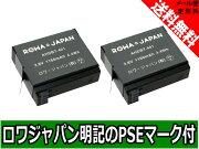 ●定形外送料無料●『GoPro』HERO4用AHDBT-401互換バッテリー【ロワジャパン社名明記のPSEマーク付】