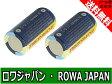 ●定形外送料無料●【ロワジャパン】 【2個セット】 【充電式】 CR123 3V リチウム 充電式 電池