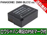 ●普通包裹●『PANASONIC/松下』DMW-BLC12互換電池[●定形外●『PANASONIC/パナソニック』 DMW-BLC12 互換バッテリー]