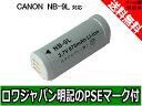 ●定形外送料無料●『CANON/キヤノン』NB-9L 互換 バッテリー【ロワジャパン社名明記のPSEマーク付】