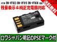 ●定形外送料無料●【増量】【残量表示 純正充電器対応】【端子接点カバー付】『JVC/日本ビクター』BN-VF808 BN-VF823 BN-VF815 互換 バッテリー 【ロワジャパン社名明記のPSEマーク付】