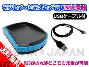 ●定形外送料無料●【USB充電器】『FUJIFILM/富士フイルム』NP-45NP-45ANP-45B対応互換バッテリーチャージャー