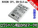 ●定形外送料無料●増量【日本セル】『NIKON/ニコン』CP1 EN-EL5 互換 バッテリー 【ロワジャパ...