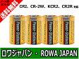 ●定形外送料無料●【ロワジャパン】【4個セット】カメラ用 リチウム電池 CR2 CR-2W 円筒形 相当品 KCR2 EL1CR2 DLCR2 CR2R