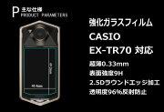 ●定形外送料無料●【極薄0.33mm】【硬度9H】【2.5Dラウンドエッジ加工】CASIOカシオEX-TR70用液晶保護強化ガラスフィルム防爆防指紋(カッターでも傷つかない)