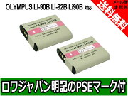 オリンパス バッテリー ロワジャパン