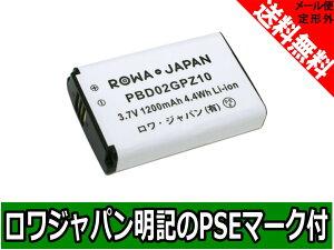イーモバイル バッテリー ロワジャパン