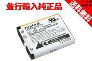 ●定形外送料無料●【並行輸入純正品】『FUJIFILM/富士フイルム』NP-45純正品バッテリー