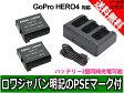 ●定形外送料無料●【実容量高】『GoPro/ゴープロ』HERO4 用 AHDBT-401 用 AHBBP-401 互換バッテリー2個 + AHBBP-301 互換USB充電器セット【ロワジャパンPSEマーク付】