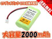 バッテリ コードレス デンチパック バッテリー