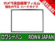 ロワジャパン デジタル モニター フィルム