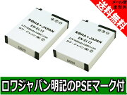 バッテリー ロワジャパン