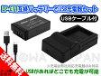 ●定形外送料無料●【実容量高】『CANON/キャノン』 LP-E17 互換バッテリー1個 + LC-E17 互換USB充電器セット 【ロワジャパン】