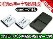 富士フイルム シリーズ バッテリー ロワジャパン