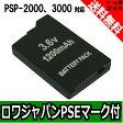 ●定形外送料無料●『SONY/ソニー』PSP-S110 互換 バッテリー(1200mAh)【ロワジャパン社名明記のPSEマーク付】