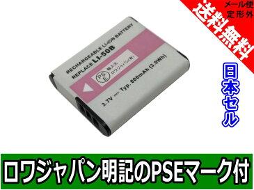 ●定形外送料無料●【日本セル】『Ricoh/リコー』DB-100 互換バッテリー【ロワジャパン社名明記のPSEマーク付】
