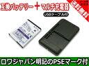 ●定形外送料無料●USB マルチ充電器 と 『SoftBank/ソフトバンク』 ガラケー携帯 002SH 004SH の SHBDK1 互換 バッテリー【ロワジャパンPSEマーク付】