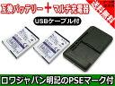 ●定形外送料無料●USB マルチ充電器 と 『SoftBank/ソフトバンク』 ガラケー携帯 002SH 004SH の SHBDK1 【2個セット】互換 バッテリー【ロワジャパンPSEマーク付】