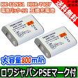 ●定形外送料無料(2個セット)【KX-FAN51/HHR-T407/CT-092/電池パック-092】対応 コードレスホン 子機