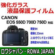 ●新品CANON550D対応液晶保護フィルム(ハードタイプ)