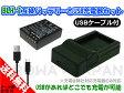 ●定形外送料無料●【実容量高】『OLYMPUS オリンパス』 BLH-1 互換バッテリー1個 + PS-BCH1 BCH-1 BCH1 互換USB充電器セット 【ロワジャパン】
