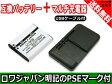 ●定形外送料無料●USB マルチ充電器 と Olympus オリンパス LI-50B 互換バッテリー【日本市場向け】【増量】【ロワジャパンPSEマーク付】