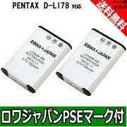 ペンタックス バッテリー ロワジャパン