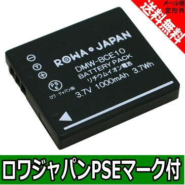●定形外送料無料●『Ricoh/リコー』DB-70 互換 バッテリー 【ロワジャパン社名明記のPSEマーク付】