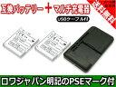 ●定形外送料無料● USB マルチ充電器 と NTTドコモ SH-07...