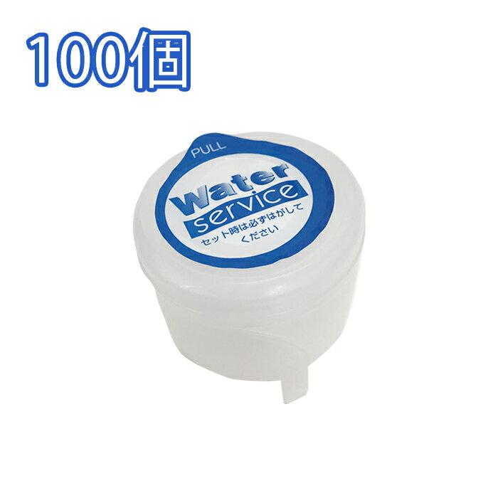 ウォーターサーバー キャップ ガロンボトル容器用 100個4,150円