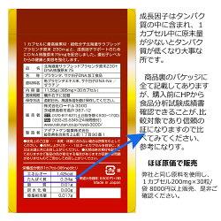 北海道サラブレッドプラセンタ原末230商品パケッジ