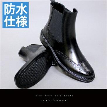 サイドゴアレインブーツ◆ブラック ブーツ エンジニア レインブーツ 防水 メンズ 長靴 レインシューズ 完全防水 ブーツ メンズ 長靴 雨靴 Men's rain boots ながぐつ 男性用 雨具 スノーブーツ メンズ