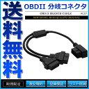 OBD2 2分岐 分岐ケーブル ...