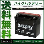 バイクバッテリー蓄電池YTX20L-BSGTX20L-BSYTX20L-BS互換対応1年保証密閉式(MF)液別(液付属)【あす楽】【配送種別:B】★