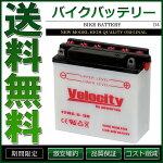 バイクバッテリー蓄電池12N5.5-3B互換対応1年保証開放式液別(液付属)【あす楽】【配送種別:B】★