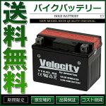 バイクバッテリー蓄電池YTX4L-BSGTH4L-BSFTH4L-BS互換対応1年保証密閉式(MF)液別(液付属)【あす楽】【配送種別:B】★
