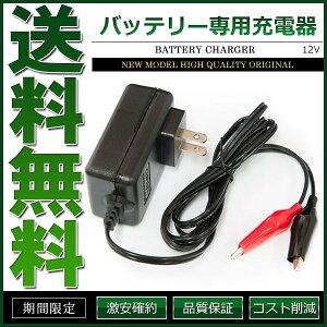 バッテリー コンパクト バッテリーチャージャー
