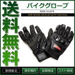 硬質プロテクターモデルバイクグローブ手袋黒XLサイズ【3色/3サイズ】【あす楽】【配送種別:B】