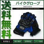 硬質プロテクターモデルバイクグローブ手袋青XLサイズ【3色/3サイズ】【あす楽】【配送種別:B】