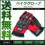 硬質プロテクターモデルバイクグローブ手袋赤XLサイズ【3色/3サイズ】【あす楽】【配送種別:B】