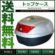 リアボックス トップケース バイク シルバー 銀 28L 簡単装着【あす楽】【配送種別:B】
