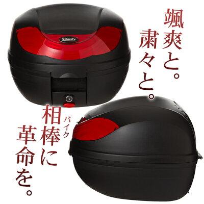 リアボックストップケースバイクブラック黒29Lワンプッシュ着脱【あす楽】【配送種別:B】