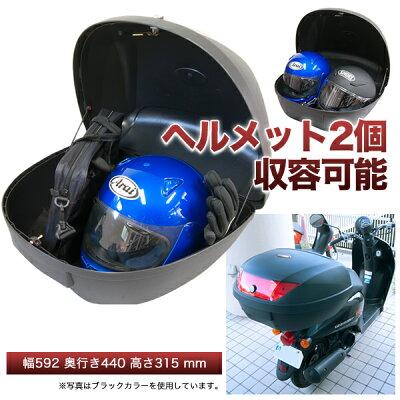 リアボックストップケースバイクボックス白ホワイト大容量の51リットル大容量原付【ヘルメット2個収納可能】【あす楽】【配送種別:B】